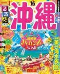 るるぶ沖縄'16-電子書籍