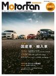 MotorFan Vol.1-電子書籍