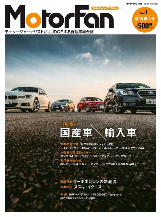 MotorFan Vol.1拡大写真