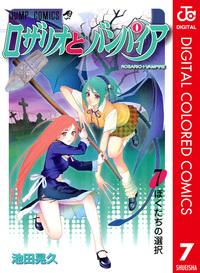 ロザリオとバンパイア カラー版 7-電子書籍