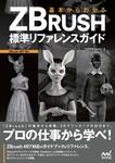基本からわかる ZBRUSH 標準リファレンスガイド-電子書籍