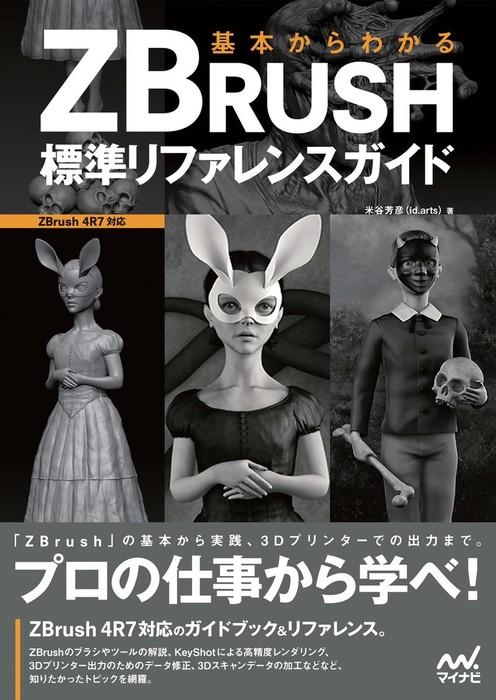 基本からわかる ZBRUSH 標準リファレンスガイド拡大写真