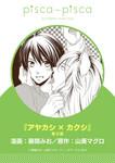 アヤカシ×カクシ (3)-電子書籍