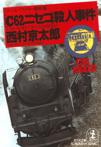 「C62ニセコ」殺人事件-電子書籍