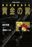 銀河英雄伝説外伝 黄金の翼-電子書籍