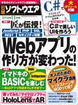 日経ソフトウエア 2016年 11月号 [雑誌]-電子書籍