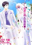 君さえいれば―鈴夏と尚人の最終章―-電子書籍
