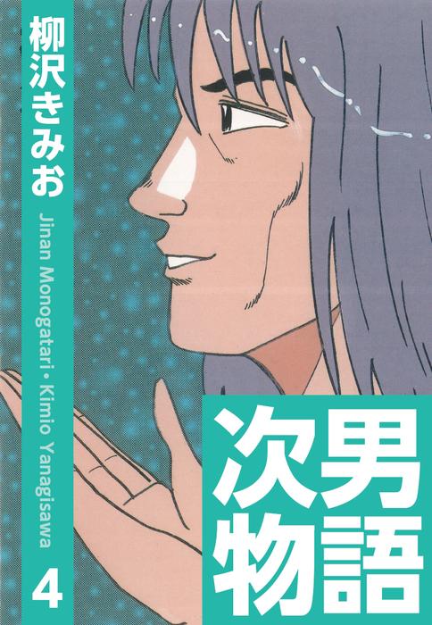 次男物語(4)拡大写真