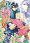 東の剣士 北の魔女1-電子書籍
