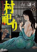 「村祀り(芳文社コミックス)」シリーズ