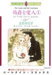 伯爵と愛人 1巻-電子書籍