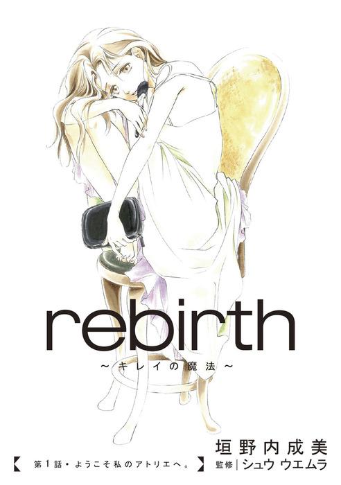 rebirth~キレイの魔法~ 1 ようこそ私のアトリエへ。拡大写真