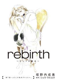 rebirth~キレイの魔法~ 1 ようこそ私のアトリエへ。-電子書籍