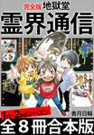 完全版 地獄堂霊界通信 1st・2ndシーズン全8冊合本版-電子書籍