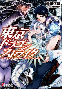東京ドラゴンストライク-電子書籍
