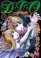 D・F・O/デス・ファンタジー・オペラ(ヤングマガジン海賊版)