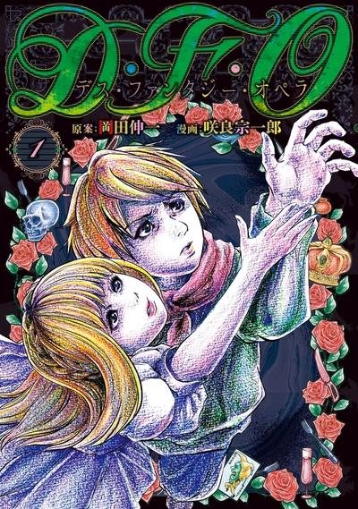 D・F・O/デス・ファンタジー・オペラ(1)-電子書籍