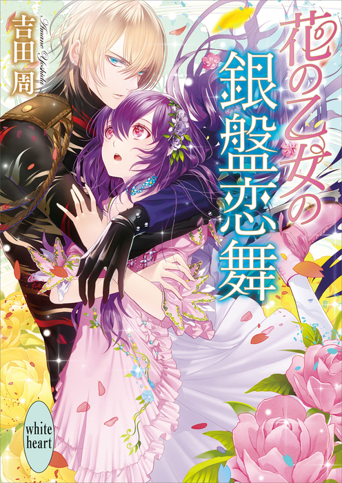 花の乙女の銀盤恋舞 電子書籍特典付き-電子書籍-拡大画像