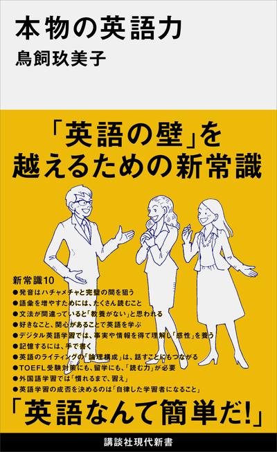 本物の英語力-電子書籍