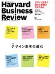 DIAMONDハーバード・ビジネス・レビュー 16年4月号-電子書籍