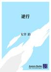 逆行-電子書籍