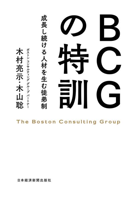 BCGの特訓――成長し続ける人材を生む徒弟制-電子書籍-拡大画像