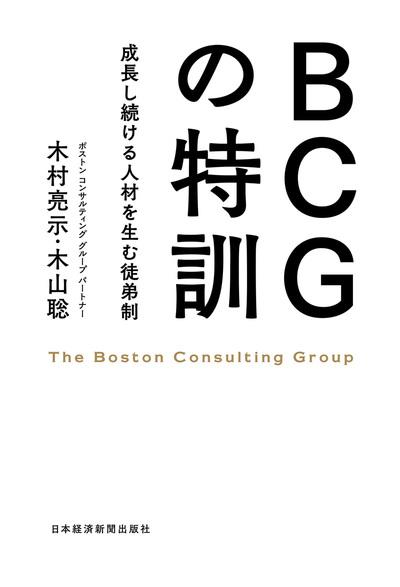 BCGの特訓――成長し続ける人材を生む徒弟制-電子書籍