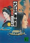 大江戸神仙伝-電子書籍