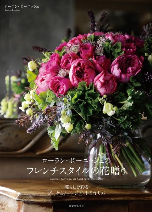 ローラン・ボーニッシュのフレンチスタイルの花贈り-電子書籍-拡大画像