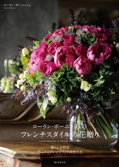 ローラン・ボーニッシュのフレンチスタイルの花贈り-電子書籍