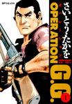 オペレーションG.G  (1)-電子書籍