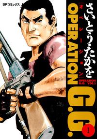 オペレーションG.G  (1)