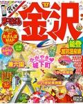 まっぷる 金沢 能登・加賀温泉郷'17-電子書籍