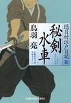 秘剣 水車(みずぐるま) 隠目付江戸日記(二)-電子書籍