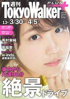 週刊 東京ウォーカー+(Walker)