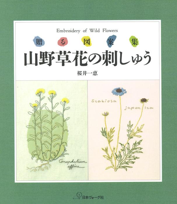 贈る図案集  山野草花の刺しゅう拡大写真