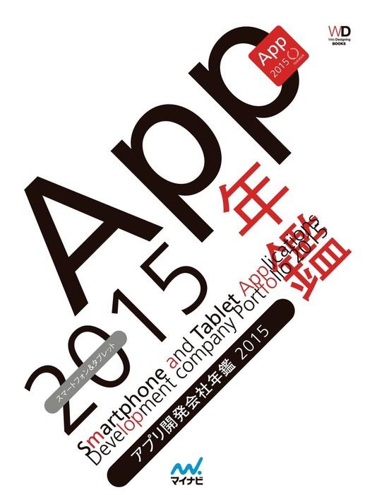 アプリ開発会社年鑑 2015拡大写真