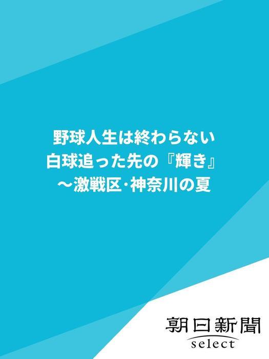 野球人生は終わらない 白球追った先の『輝き』 ~激戦区・神奈川の夏-電子書籍-拡大画像