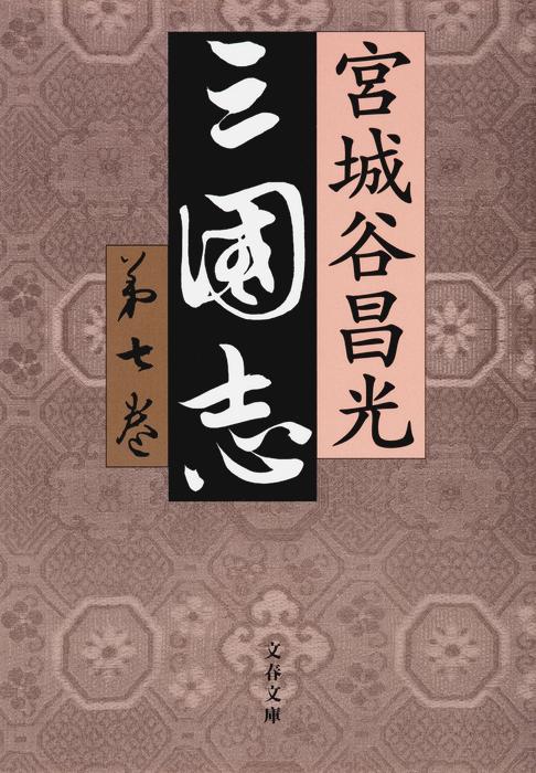 三国志 第七巻拡大写真