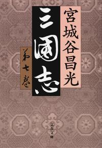 三国志 第七巻