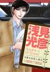浅見光彦ミステリースペシャル 日蓮伝説殺人事件-電子書籍