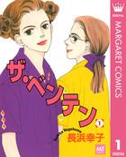 「ザ・ベンテン(マーガレットコミックスDIGITAL)」シリーズ