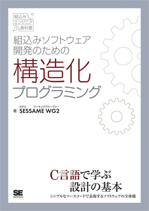 組込みソフトウェア開発のための構造化プログラミング-電子書籍-拡大画像