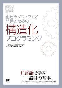 組込みソフトウェア開発のための構造化プログラミング