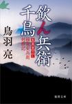 極楽安兵衛剣酔記 飲ん兵衛千鳥-電子書籍