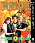 黄龍の耳 9-電子書籍