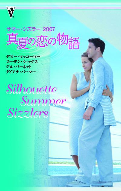 サマー・シズラー2007 真夏の恋の物語-電子書籍