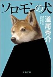 ソロモンの犬拡大写真