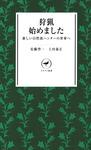 ヤマケイ新書 狩猟始めました -新しい自然派ハンターの世界へ--電子書籍