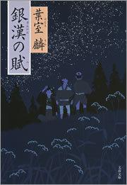 銀漢の賦-電子書籍-拡大画像